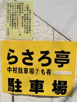 15駐車場@らさろ亭