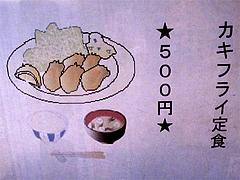 6メニュー:カキフライ定食@益正食堂・麦野店・居酒屋
