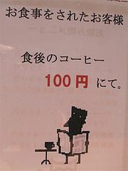 23メニュー:アフターコーヒー@だご汁&カフェ・阿蘇商會(商会)・マイステイズイン福岡天神南