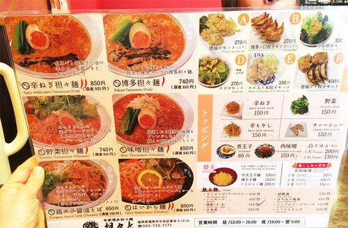 4メニュー麺