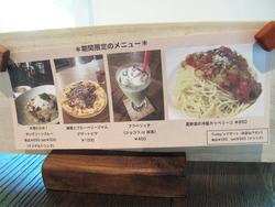 7メニュー3@いわい家具・ウッドスタイルカフェ