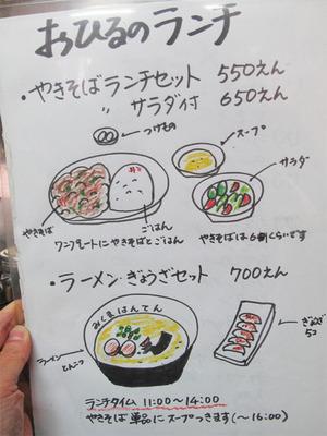5ランチメニュー@みくま飯店