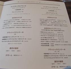 5メニュー2@白金茶房・白金酒店