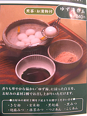 メニュー:ゆず湯白玉(煎茶・お漬物付)840円@白玉屋新三郎・桜坂店・福岡