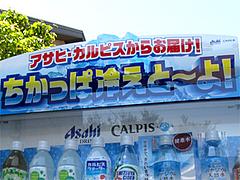 自動販売機@王龍ラーメン・福岡市中央区赤坂