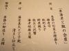 【車海老と鮑の会席】8500円メニュー1