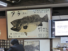 店内:アラ(クエ)の魚拓@一九ラーメン筑紫・蔵