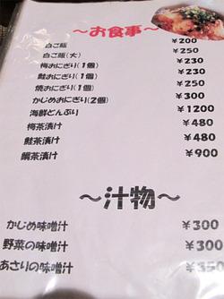 12メニュー:ご飯物・汁物@ひげだるま本店
