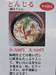 16メニュー:とんじる(豚汁うどん)@讃岐うどん大使・福岡麺通団・薬院
