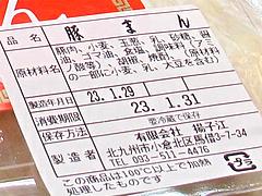 店内:賞味期限@揚子江の豚まん・小倉