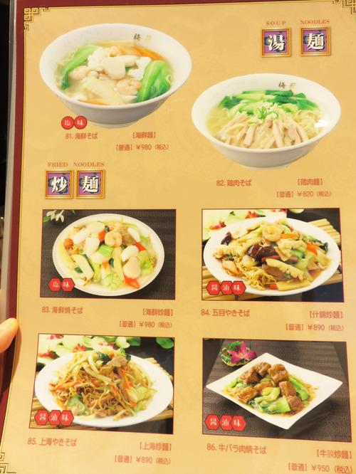 17メニュー麺2