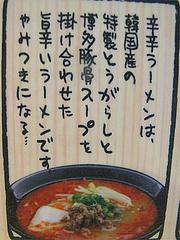 メニュー:辛辛ラーメン@日の出食堂・博多駅