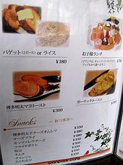 29メニュー:お子様ランチ・おつまみ@ドッグカフェレストラン・ワンパーク大濠店