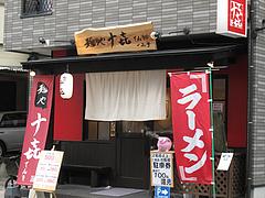 外観@麺や・てんき・平尾