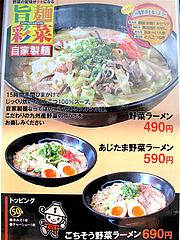 メニュー:野菜ラーメン@ごちそうラーメン一番山・大橋本店