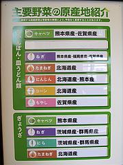 メニュー:国産野菜@リンガーハット福岡大橋店