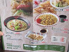 12メニュー:ラーメン以外@博多ラーメンこじま亭・那珂川店