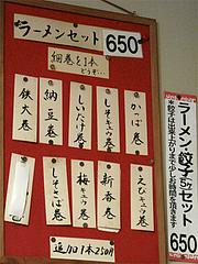 メニュー:ラーメンセットの細巻寿司@四方平(よもへい)・小倉