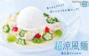 超涼風麺 鶏白湯アイスのせ