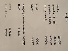 4メニュー@ラーメン店・らーめん桜蔵・住吉・美野島
