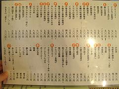 メニュー:グランドメニュー@海蔵喰からつんもん・赤坂