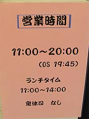 店内:営業時間@拉麺帝国・渡辺通サンセルコ