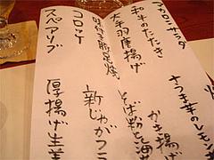 メニュー3@福岡・西中洲・博多なゝ草