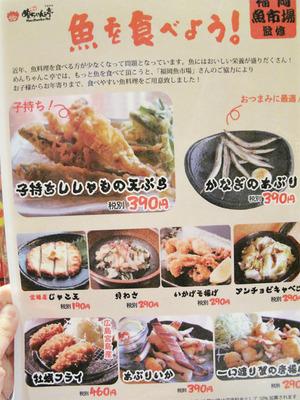 20魚メニュー@めんちゃんこ亭・藤崎