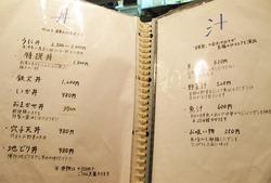 27丼物と汁物メニュー@海鮮食堂い志い