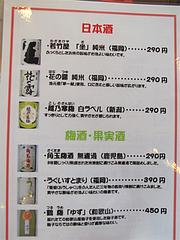 メニュー:夜の日本酒と梅酒@海鮮丼・日の出・薬院