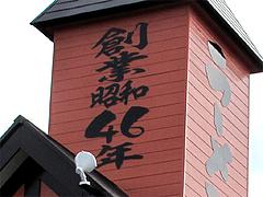外観:創業昭和46年@北海道ラーメン・北の恵み・福岡空港
