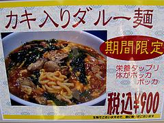18メニュー:カキ入りダルー麺@中華・華風・福壽飯店・大名