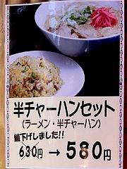 メニュー:ラーメン+半チャーハン580円@楽勝ラーメン・新天町・天神