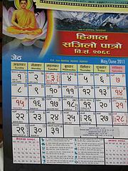店内:ネパール暦カレンダー@エルヘルメス・インドカレー・大橋
