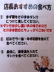 メニュー:つけそばの食べ方@博多つけ蕎麦・串揚げ・博多大乗路・櫛田神社