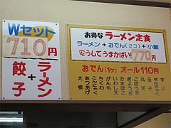 12メニュー:おでん@博多ラーメン・しばらく・福重店
