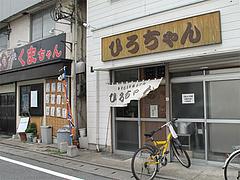 外観:隣は、もつ焼くまちゃん♪@小倉名物肉うどん・ひろちゃん・上牟田