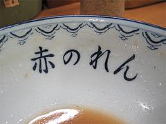 店内:ドンブリ@赤のれん節ちゃんラーメン住吉店