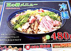メニュー冷麺うどん(そば)@鳴門うどん・久留米