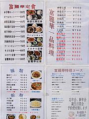 16メニュー:定食・一品・麺類@中華・富麗華・大橋