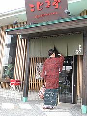 1外観:入り口@博多ラーメンこじま亭・那珂川店