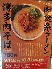 10メニュー:肉食系ラーメン博多肉そば@一風堂・薬院店