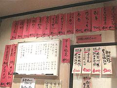 5メニュー@居酒屋・酒菜の店みき・大橋