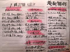 15メニュー:おすすめ@居酒屋・庵酎無作・博多駅