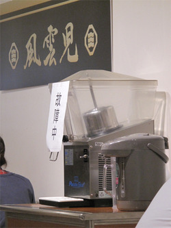10スープ割り@風雲児