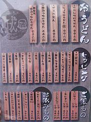 6メニュー:冷うどん@讃岐うどん・さぬきうどん・誠屋