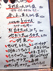 メニュー6:天ぷらとサラダ@和膳・松の湯・春日原