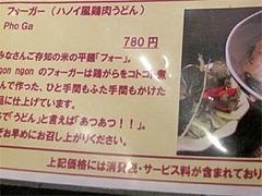 メニュー:名物定番メニュー・フォーガー@ベトナムカフェ&レストラン・ゴンゴン