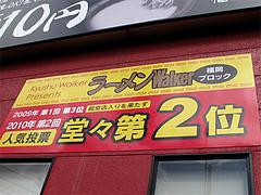 外観:ラーメンウォーカー人気ランキング@博多三氣(三気)・板付店