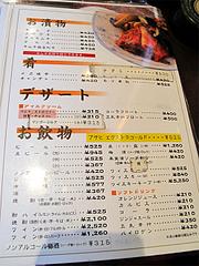 21メニュー:キムチ・つまみ・デザート・ドリンク@焼肉スタミナ亭・清川